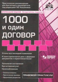 1001 и один договор