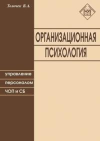 Организационная психология: управление персоналом ЧОП и СБ. 2-е издание исправленное и дополненное
