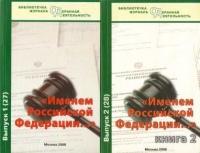 Именем Российской Федерации... Судебные решения по наиболее интересным искам к Министерству внутренних дел (в 2-х частях)