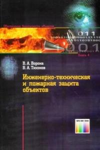 Инженерно-техническая и пожарная защита объектов. Справочное издание