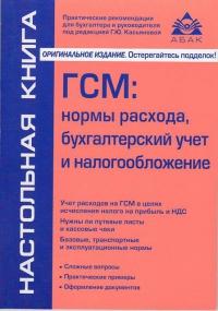 ГСМ: нормы расхода, бухгалтерский учет и налогообложение