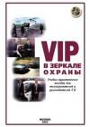 VIP в зеркале охраны