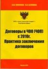 Договоры в ЧОО (ЧОП) с 2010 года. Практика заключения договоров