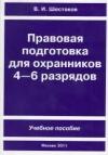 Правовая подготовка для охранников 4-6 разрядов: учебное пособие