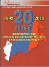 """Журнал """"Менеджмент безопасности"""" специальный выпуск (20 лет негосударственной охранной и сыскной деятельности в РФ)"""