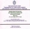 Видеоматериалы XIV Всероссийской Конференции ЦС УПК РОСС