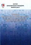 Сборник нормативно-правовых актов, регламентирующих частную охранную деятельность