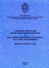 Сборник вопросов  периодической проверки и квалификационного экзамена частных охранников