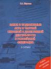 Закон и подзаконные акты о частной охранной и детективной деятельности в Российской Федерации в схемах: Учебно-методическое пособие