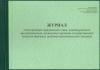 Журнал учета проверок ЮЛ, ИП, проводимых органами гос. контроля (надзора), муниципального контроля