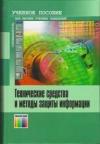 Техничекие средства и методы защиты информации (4-е издание)