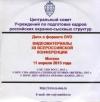 Материалы XII Конференции руководителей учреждений по подготовке кадров охранно-сыскных структур